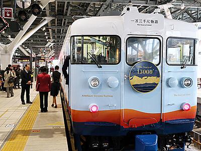 旅と味覚満喫 観光列車「一万三千尺物語」