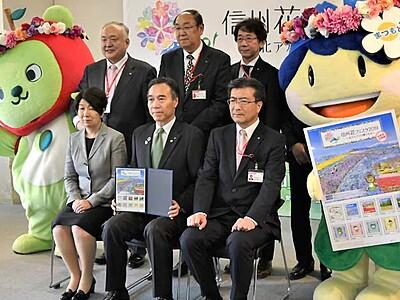 「信州花フェスタ」を記念 切手シート4月発売