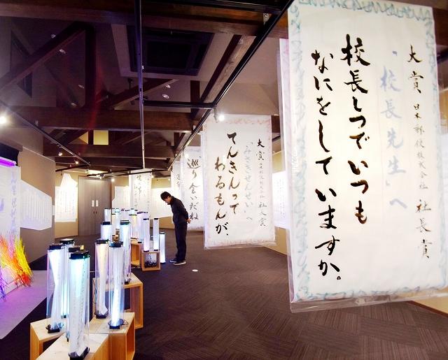 「先生」をテーマにした一筆啓上賞を書いた吉川さんの作品が並ぶ会場=3月23日、福井県坂井市の一筆啓上日本一短い手紙の館