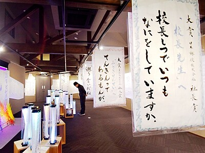 書家、吉川壽一さんが揮毫、日本一短い手紙の入賞作展示 福井