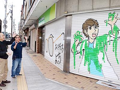 名店街にシャッターアート 魚津・はじめしゃちょーさん作成