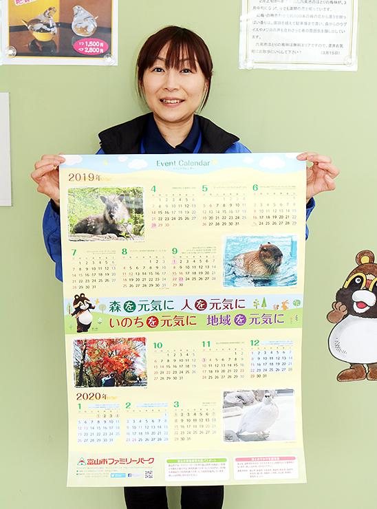 来園者に先着で配布するカレンダー