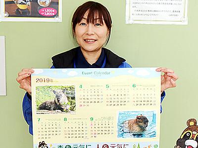 オリジナルカレンダー配布 ファミリーパーク