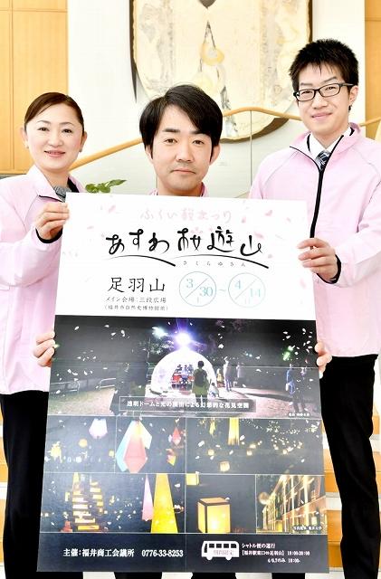 「足羽山でライトアップされた夜桜散策を楽しんで」と呼び掛ける宣伝隊=3月25日、福井新聞社