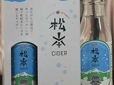 松本サイダー持ち帰りやすく 観光客向けにミニボトル