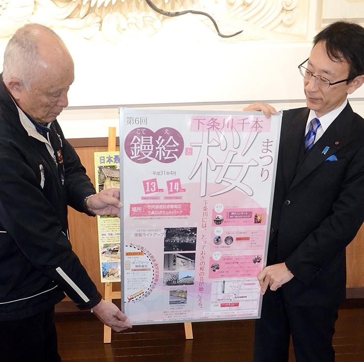 完成した「鏝絵と下条川千本桜まつり」のポスター