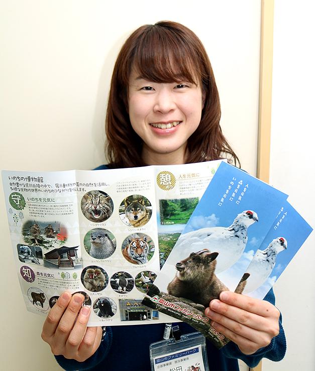 希少動物の保全や繁殖の取り組みを紹介するパンフレット