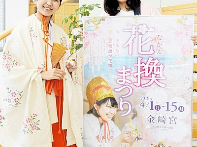 願いを込めて小枝を交換「花換まつり」 敦賀で4月1日開催