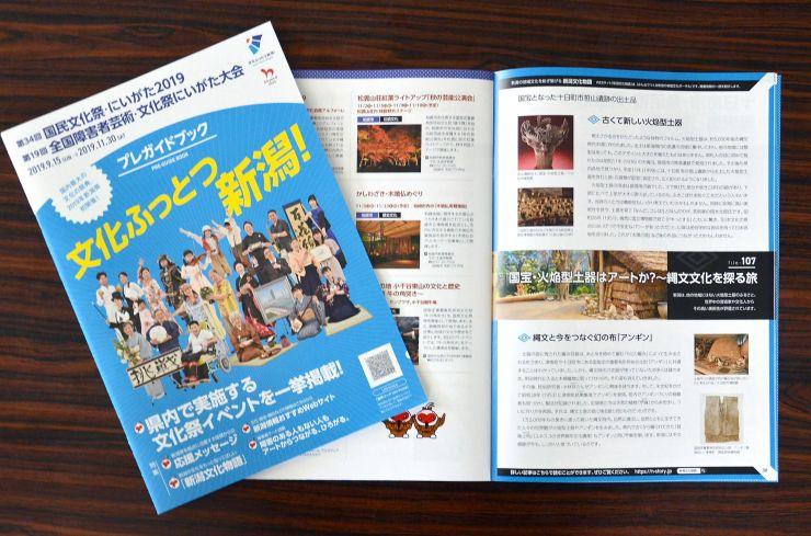 国民文化祭と全国障害者芸術・文化祭のプレガイドブック