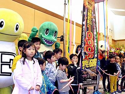 恐竜博物館入館1千万人突破 福井、2000年夏開館