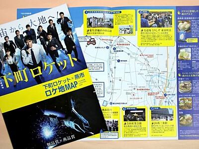 ドラマ「下町ロケット」 燕市がロケ地マップ