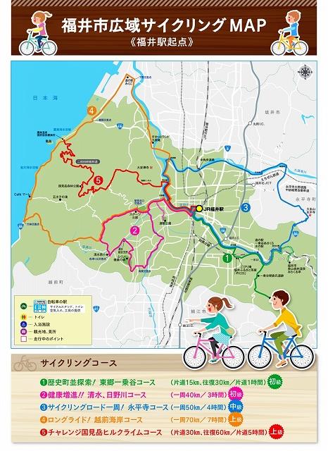 福井県福井市が作ったサイクリングコースの地図