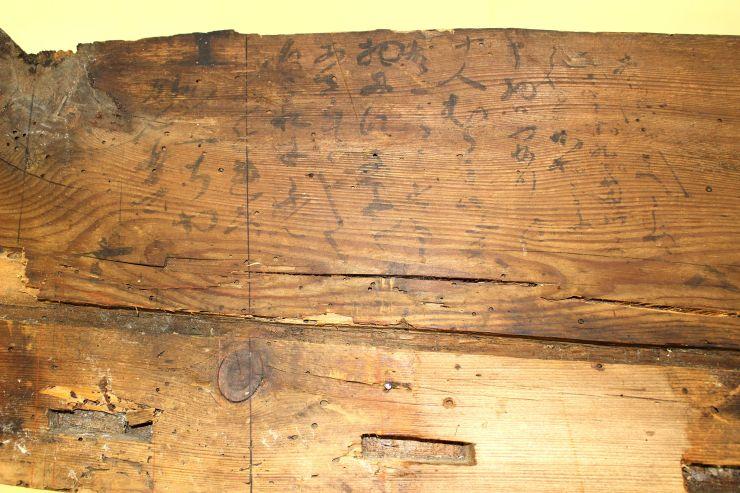 護徳寺観音堂の屋根の部材から見つかった墨書き=阿賀町