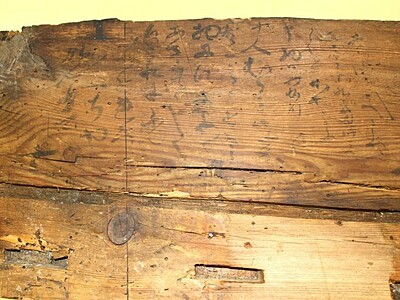 460年前の恋心現代に伝えて 護徳寺の墨書き展示 阿賀