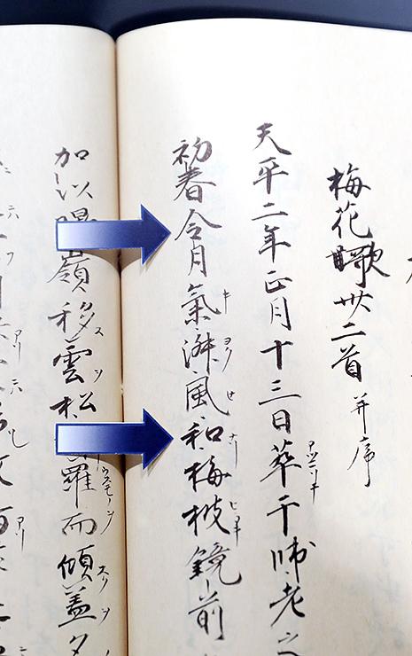 「令和」の典拠となった万葉集の一節