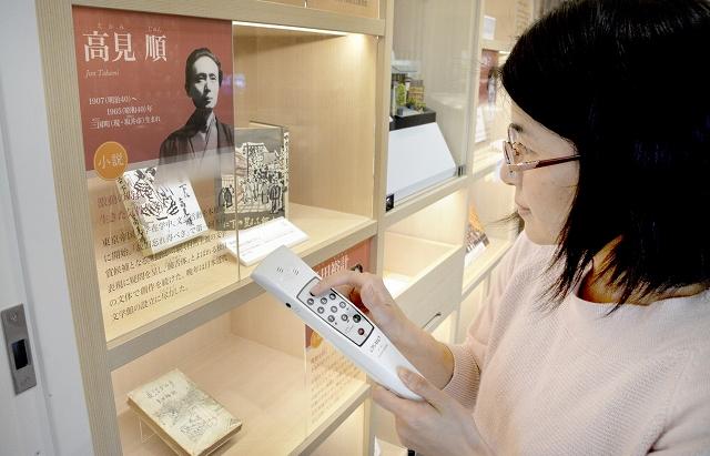 音声ガイドの専用端末を操作する学芸員=福井県福井市の県ふるさと文学館