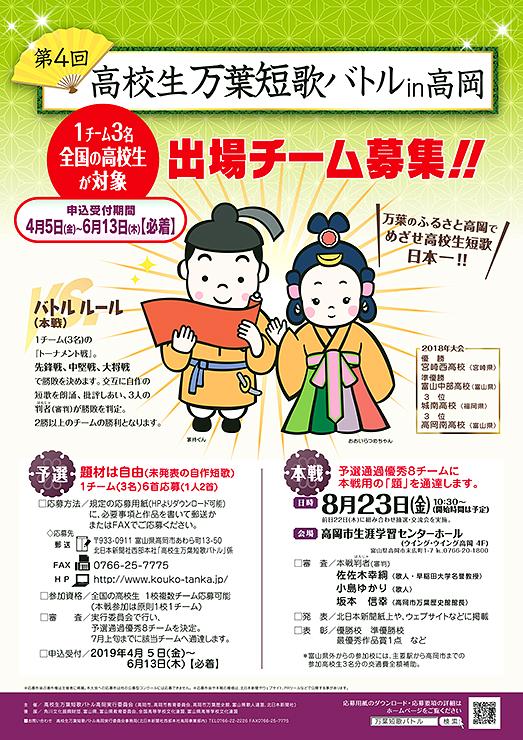 「第4回高校生万葉短歌バトルin高岡」のポスター