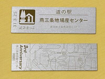 燕三条の技輝くチタン切符 地場産センター 3周年記念
