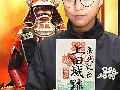 上田城「御城印」も抜かりなく 真田氏の六文銭もあしらい販売