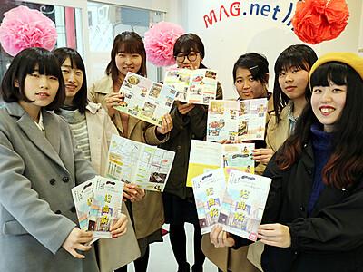 ふらっと街なか出掛けよう 富山大生ら新入生向け情報誌発行