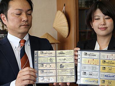 金属製「特別切符」いかが 道の駅高岡などで販売へ