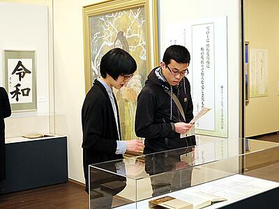 新元号「令和」記念コーナー開設 高志の国文学館