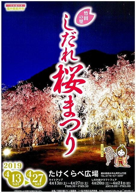 「竹田の里しだれ桜まつり」のチラシ