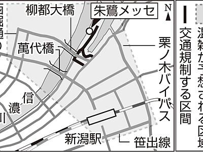 新潟・朱鷺メッセ周辺の港湾道路 5月10日から交通規制