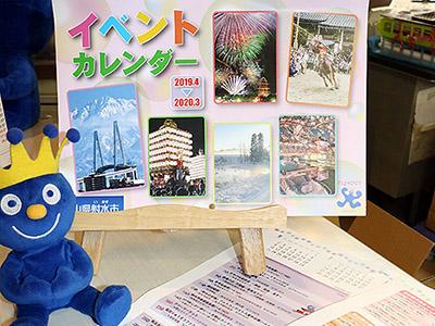 市内イベントや祭り日程紹介 射水市観光協がカレンダー