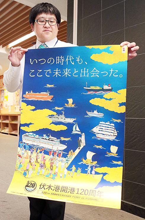 伏木港開港120周年記念事業実行委員会が作成した記念ポスター