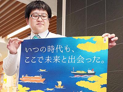 伏木港開港120周年でポスター 7月記念シンポ