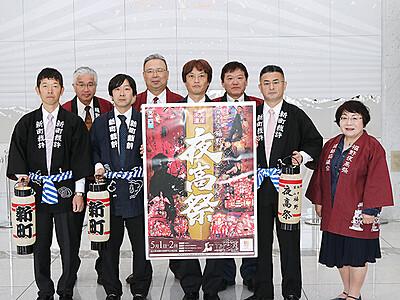 福野夜高の迫力PR 5月1、2日に夜高祭