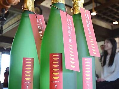 飯田「よこね田んぼ」のお酒 「Y―704」の名前は...