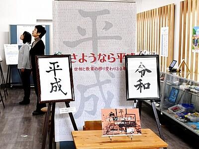 平成の教育、変遷たどる 県教育博物館で企画展
