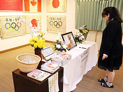 「五輪おじさん」追悼展 山田さんの応援の軌跡紹介