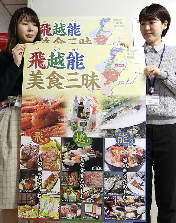 飛越能エリアの食の魅力を発信するポスター