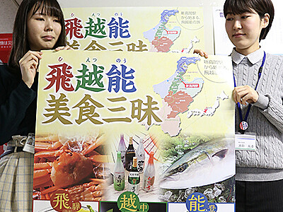 飛越能の自慢の食紹介 高岡市がポスター