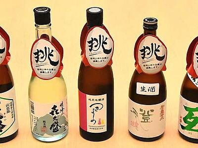 五酒蔵の味、比べて 上田の同じ農家の山恵錦使用
