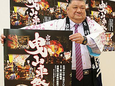岩瀬曳山車祭ポスター完成 来月17、18日