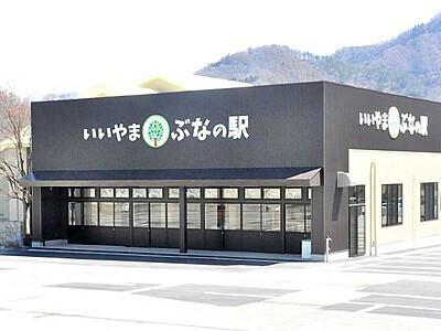 飯山の味を「ぶなの駅」で 市の玄関口にオープン