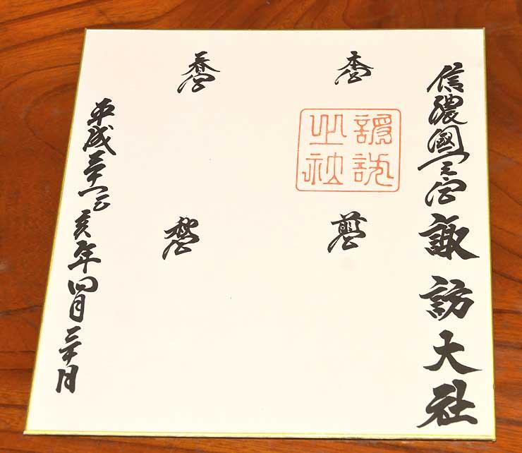 諏訪大社が30日に提供する「四社参拝御朱印色紙」