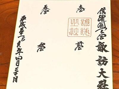 平成最後の30日限定 諏訪大社4社巡り「御朱印色紙」