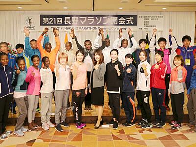 長野マラソンの開会式 招待選手ら力走誓う