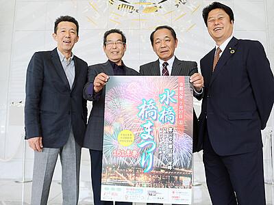 7月に水橋橋まつり 実行委が来社