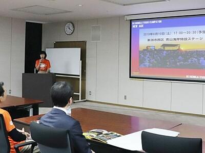 日本海夕日コンサート8月10日開催 花火復活へCF活用