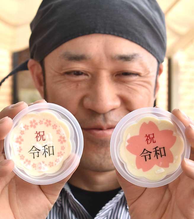 「令和」の文字を印刷した可食性フィルム。プリンなどにのせて食べられる