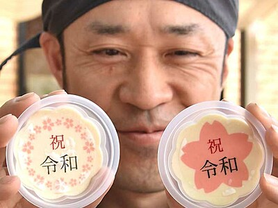 「祝令和」食べられるフィルム 伊那食品工業が開発
