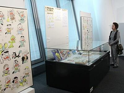 貴重な直筆漫画ずらり 文化の記憶館で企画展 新潟