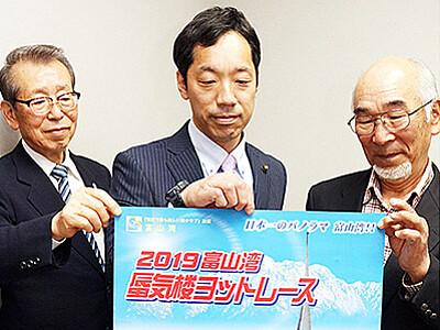 富山湾横断タイム競う 6月1、2日に蜃気楼ヨットレース