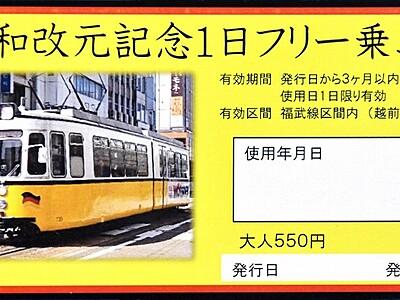 令和初日に記念電車 福井鉄道「レトラム」運行
